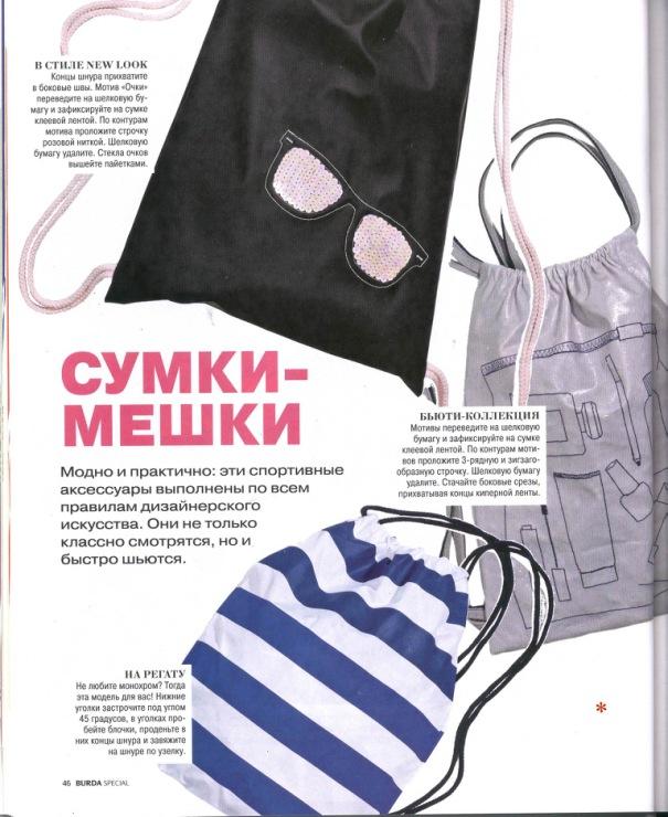 Бурда моден сумка