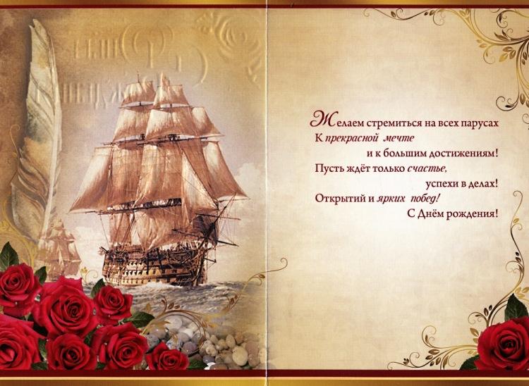 Поздравления с днем рождения военному мужчине мудрые 81
