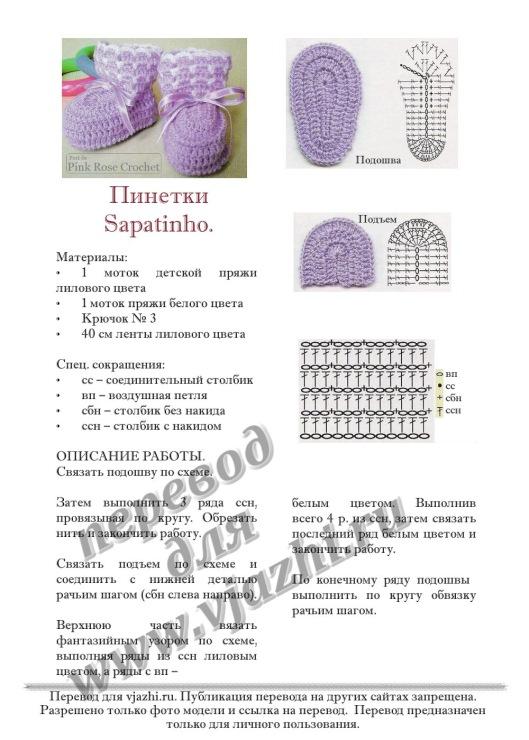 Крючком пинетки схема и описание