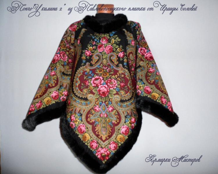 Блузка Из Квадратов В Нижнем Новгороде
