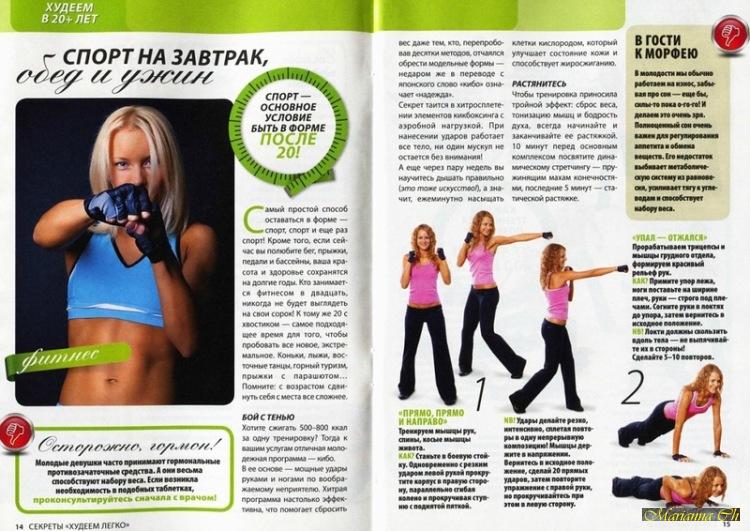 чтобы как заниматься ноги похудели-3