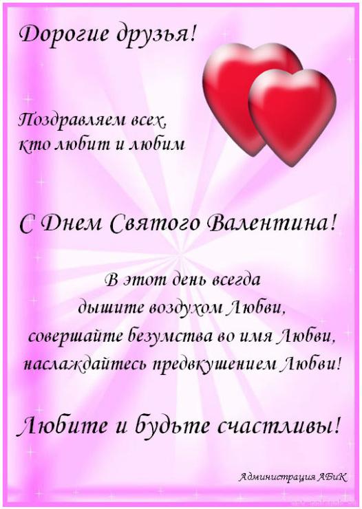 Поздравления с днем святого валентина другу с