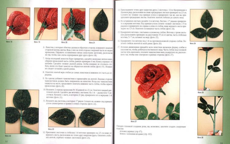 Поэтапно плетение роз из бисера - Как сплести розу из бисера. пошаговые фото и подробное