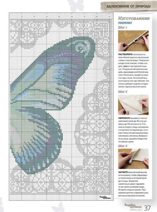 Бабочки из журнала вышивка крестиком