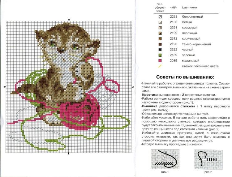 Риолис схемы для вышивания для вас