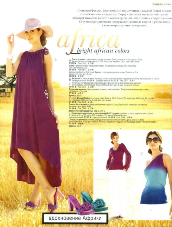 Апарт Интернет Магазин Женской Одежды