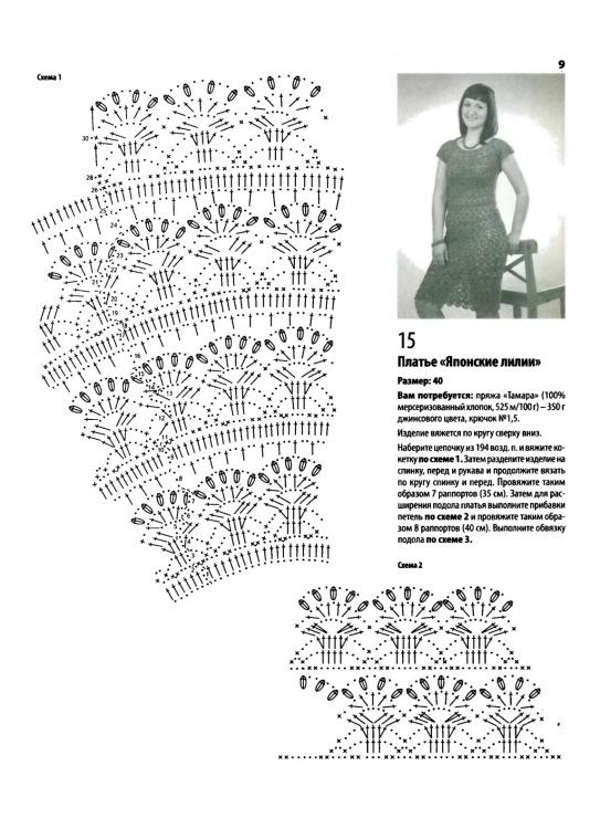 Вязаное школьное платье крючком по японским схемам описание