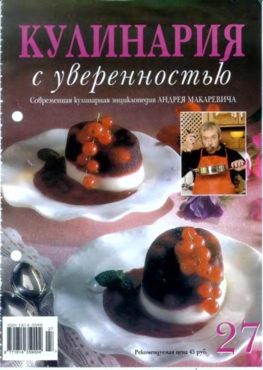 Кулинарные рецепты от макаревича